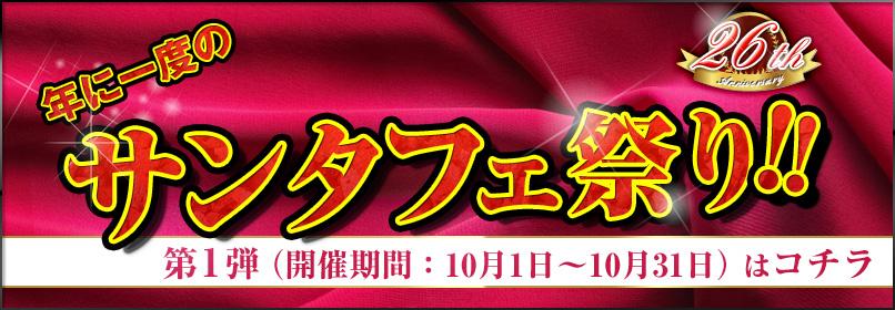 26周年大創業祭-第1弾