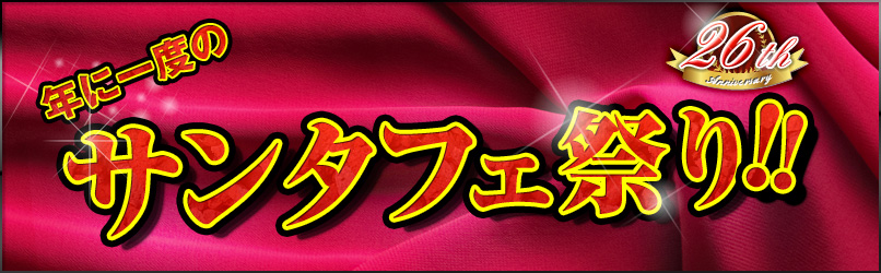 26周年大創業祭