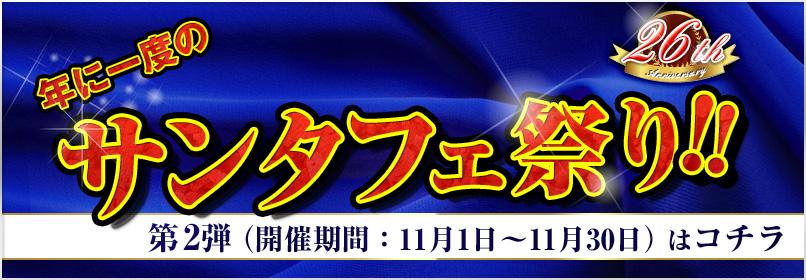 26周年大創業祭-第2弾