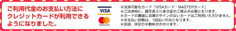 ご利用代金のお支払い方法にクレジットカードが利用できるようになりました